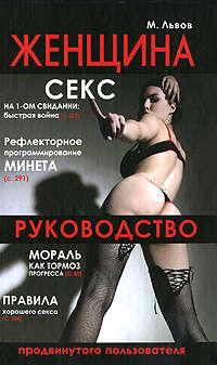 Львов Михаил - Женщина. Руководство продвинутого пользователя скачать бесплатно