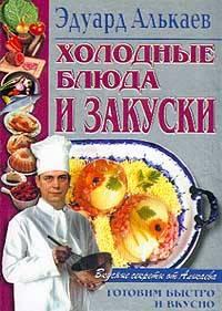 Алькаев Эдуард - Холодные блюда и закуски скачать бесплатно
