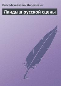 Дорошевич Влас - Ландыш русской сцены скачать бесплатно