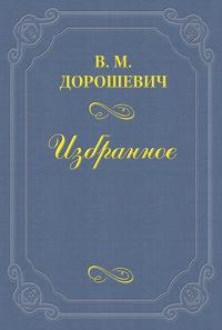 Дорошевич Влас - A.B. Барцал, или История русской оперы скачать бесплатно