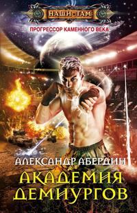 Абердин Александр - Академия демиургов скачать бесплатно