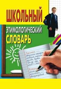 Пигулевская Ирина - Школьный этимологический словарь скачать бесплатно
