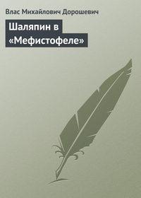 Дорошевич Влас - Шаляпин в «Мефистофеле» скачать бесплатно