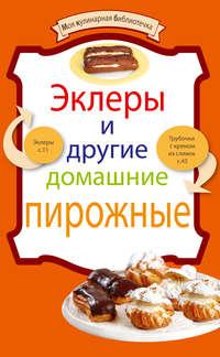 Сборник рецептов - Эклеры и другие домашние пирожные скачать бесплатно
