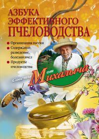Звонарев Николай - Азбука эффективного пчеловодства скачать бесплатно
