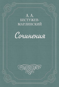 Бестужев-Марлинский Александр - Часы и зеркало скачать бесплатно
