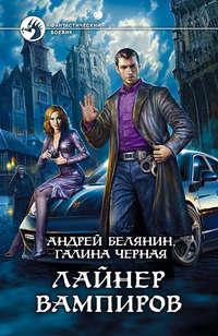 Автор неизвестен - Лайнер вампиров скачать бесплатно