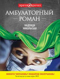 Никольская Надежда - Амбулаторный роман скачать бесплатно