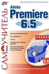 Автор неизвестен - Самоучитель Adobe Premiere 6.5 скачать бесплатно