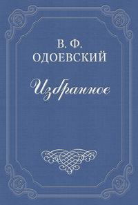 Одоевский Владимир - Езда по московским улицам скачать бесплатно
