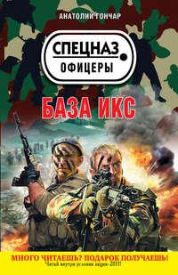 Гончар Анатолий - База икс скачать бесплатно