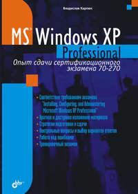 Карпюк Владислав - Microsoft Windows XP Professional. Опыт сдачи сертификационного экзамена 70-270 скачать бесплатно