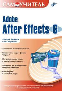 Автор неизвестен - Самоучитель Adobe After Effects 6.0 скачать бесплатно