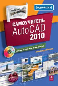 Жадаев Александр - Самоучитель AutoCAD 2010 скачать бесплатно