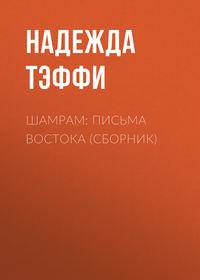 Тэффи Надежда - Шамрам: письма Востока (сборник) скачать бесплатно