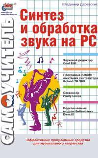 Деревских Владимир - Синтез и обработка звука на PC скачать бесплатно