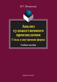 Минералова Ирина - Анализ художественного произведения. Стиль и внутренняя форма скачать бесплатно