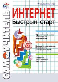 Шапошников Игорь - Интернет. Быстрый старт скачать бесплатно