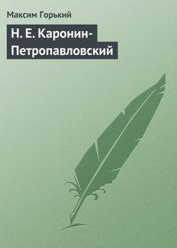 Горький Максим - Н.Е.Каронин-Петропавловский скачать бесплатно