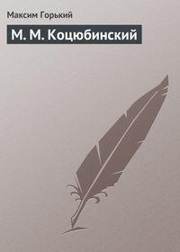 Горький Максим - М.М.Коцюбинский скачать бесплатно