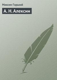 Горький Максим - А.Н.Алексин скачать бесплатно