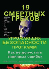 Автор неизвестен - 19 смертных грехов, угрожающих безопасности программ скачать бесплатно