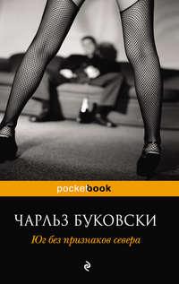 Буковски Чарлз - Юг без признаков севера (сборник) скачать бесплатно