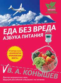 Конышев Виктор - Еда без вреда: Азбука питания скачать бесплатно