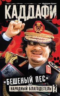 Бригг Фридрих - Каддафи: «бешеный пес» или народный благодетель? скачать бесплатно