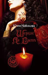 Набокова Юлия - Шерше ля вамп скачать бесплатно