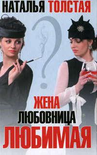 Толстая Наталья - Жена, любовница, любимая скачать бесплатно