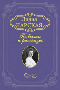 Чарская Лидия - Юркин хуторок скачать бесплатно