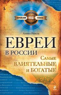 Ребель Алина - Евреи в России: самые влиятельные и богатые скачать бесплатно