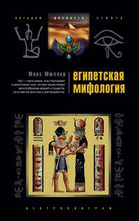 Мюллер Макс - Египетская мифология скачать бесплатно