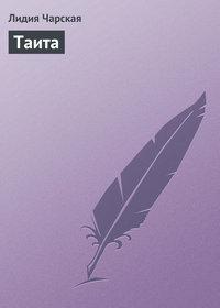 Чарская Лидия - Таита скачать бесплатно
