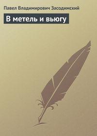 Засодимский Павел - В метель и вьюгу скачать бесплатно