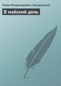 Засодимский Павел - В майский день скачать бесплатно