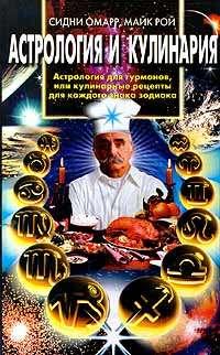 Автор неизвестен - Астрология и кулинария. Астрология для гурманов, или Кулинарные рецепты для каждого знака зодиака скачать бесплатно