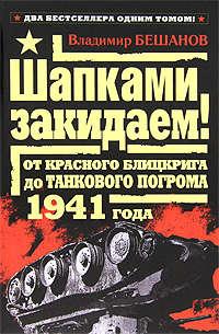 Бешанов Владимир - Шапками закидаем! От Красного блицкрига до Танкового погрома 1941 года скачать бесплатно