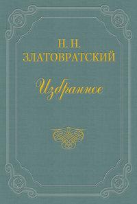 Златовратский Николай - Юные годы скачать бесплатно