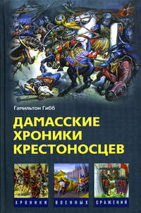 Гибб Гамильтон - Дамасские хроники крестоносцев скачать бесплатно