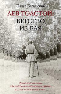 Басинский Павел - Лев Толстой: Бегство из рая скачать бесплатно