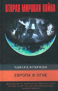 Книга Европа в огне. Диверсии и шпионаж британских спецслужб на оккупированных территориях. 1940-1945