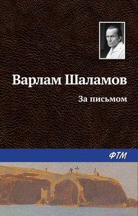 Шаламов Варлам - За письмом скачать бесплатно