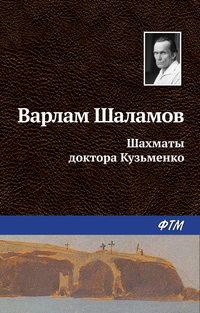 Шаламов Варлам - Шахматы доктора Кузьменко скачать бесплатно