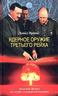 Ирвинг Дэвид - Ядерное оружие Третьего рейха. Немецкие физики на службе гитлеровской Германии скачать бесплатно