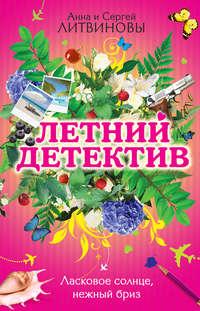 Литвиновы Анна и Сергей - Ласковое солнце, нежный бриз (сборник) скачать бесплатно