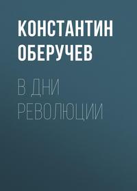 Оберучев Константин - В дни революции скачать бесплатно