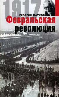 Катков Георгий - Февральская революция скачать бесплатно