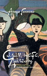 Ганиева Алиса - Салам тебе, Далгат! (сборник) скачать бесплатно